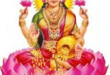 Mantra Lakshmi Beej per l'abbondanza, la prosperità, per la purificazione del cuore e della casa.